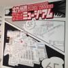 Manga museum in Kitakyushu