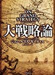 大戦略論ーーGraet Strategy